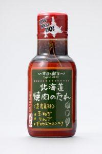 北海道の焼肉のたれ